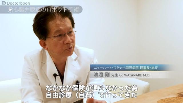 心臓弁膜症の新しい治療、内視鏡を使ったロボット手術とは